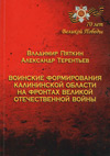 Воинские формирования Калининской области на фронтах Великой Отечественной войны