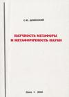 Научность метафоры и метафоричность науки