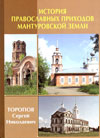 История православных приходов Мантуровской земли