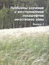 Проблемы изучения и восстановления ландшафтов лесостепной зоны