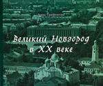 Великий Новгород в XX веке: К 1150-летию города