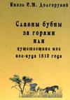 Славны бубны за горами, или Путешествие мое кое-куда 1810 г.