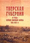 Тверская губерния в годы первой мировой войны 1914–1918 гг.