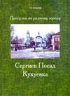 Сергиев Посад: Кукуевка; Ещё о Красюковке