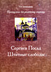 Сергиев Посад: Штатные слободы