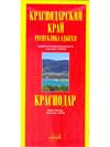 Краснодарский край; Республика Адыгея