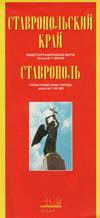 Ставропольский край. Ставрополь