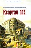 Квартал 115