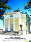 Село Бородино, Спасо-Бородинский монастырь, храмы и монастыри Можайского района