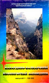 Кабардино-Балкарский высокогорный заповедник