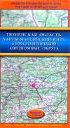 Тюменская область, Ханты-Мансийский–Югра и Ямало-ненецкий автономные округа