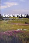 Бюллетень экологических исследований на территории музея-заповедника