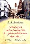 Советская повседневность в художественных текстах. 1920–1990-е годы