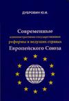 Современные административно-государственные реформы в ведущих странах Европейского Союза