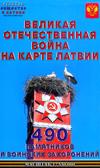Великая Отечественная война на карте Латвии. 490 памятников и воинских захоронений.