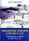 Авиационные инженеры в России и СССР