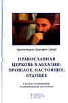 Православная церковь в Абхазии: прошлое, настоящее, будущее