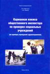 Карманная книжка общественного инспектора по проверке социальных учреждений (на примере учреждений здравоохранения)