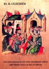 Русские князья в составе правящей элиты Джучиева Улуса в XIII–XV веках