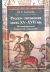 Русско-литовская знать XV–XVII вв.