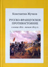 Русско-французское противостояние в конце 1812 – начале 1813 гг.