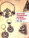 Дагестанские этнографические экспедиции Е.М. Шиллинга [1944 –1946]