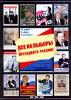 Все на выборы президента России! (1991, 1996, 2000)