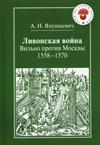 Ливонская война: Вильно против Москвы. 1558–1570