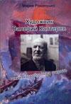Художник Валерий Каптерев