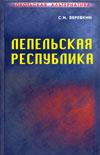 Лепельская республика