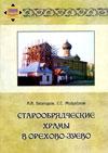 Старообрядческие храмы в Орехово-Зуево