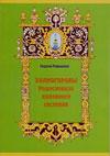 Холмогоровы. Родословная духовного сословия.