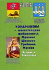 Кондрашевы – шелкоткацкие фабриканты из деревни Фрязино и их потомки. Щелково – Гребнево – Москва