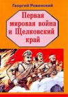 Первая мировая война и Щелковский край