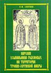 Царская усыпальница Годуновых на территории Троице-Сергиевой Лавры