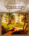 Лев Николаевич Толстой и графы Бобринские