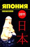 Япония 2011