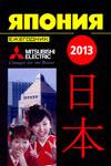Япония 2013