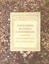 Иероглифы вольных каменщиков: масонство и русская литература XVIII – начала XIX века