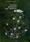 Россия, которую мы обрели: исследуя пространство на микроуровне
