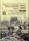 Чешско-Словацкий (Чехословацкий) корпус. 1914–1920