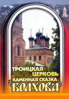 Троицкая церковь. Каменная сказка Болхова