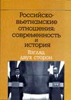 Российско-вьетнамские отношения: современность и история