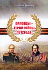 Орловцы – герои войны 1812 года
