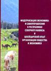 Модернизация экономики и самоуправления в республиках Северного Кавказа и швейцарский опыт организации общества и экономики