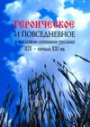 Героическое и повседневное в массовом сознании русских XIX – начала XXI в.