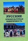 Русские: этнокультурная идентичность