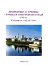 Духовенство и приходы г. Торжка и Новоторжского уезда