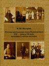 Русская крестьянская семья Верхневолжья XIX – начала XX века: источники и методы изучения