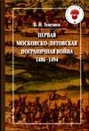 Первая Московско-литовская пограничная война 1486–1494
